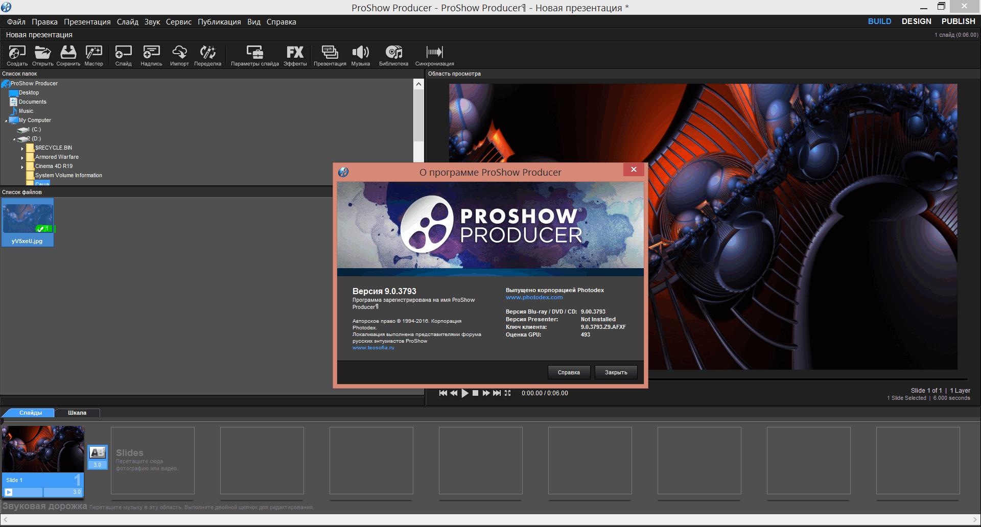 Photodex proshow producer 2018