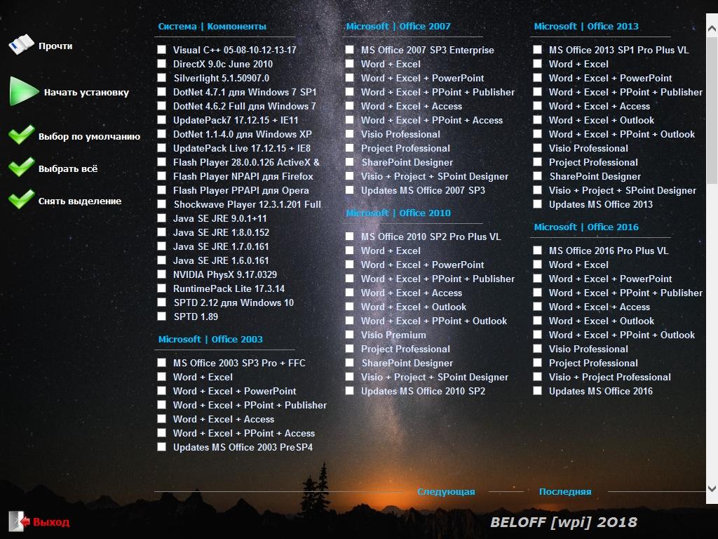 Сборник программ софт 2018 скачать торрент