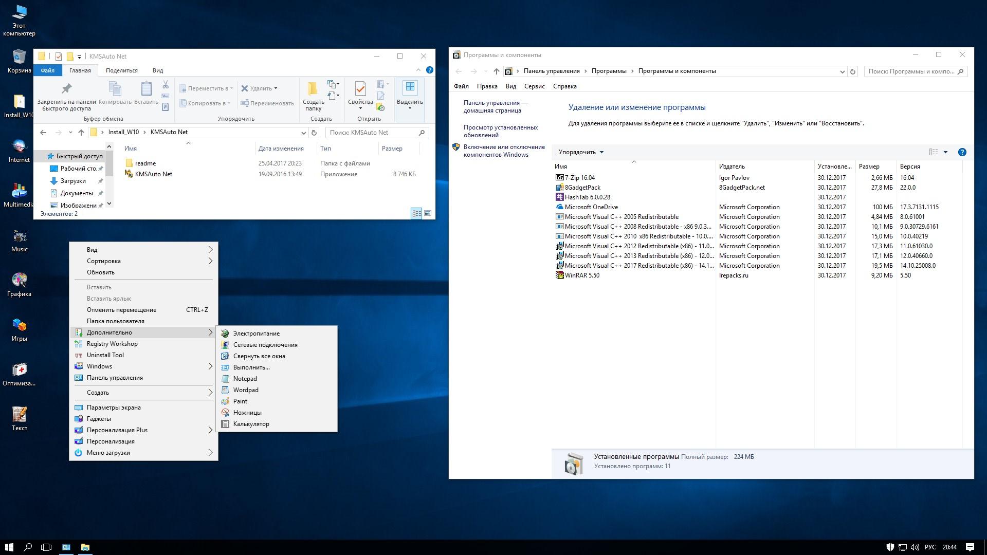 Windows 10 Enterprise LTSB x86 x64 Matros 01 2018 » Скачать Windows