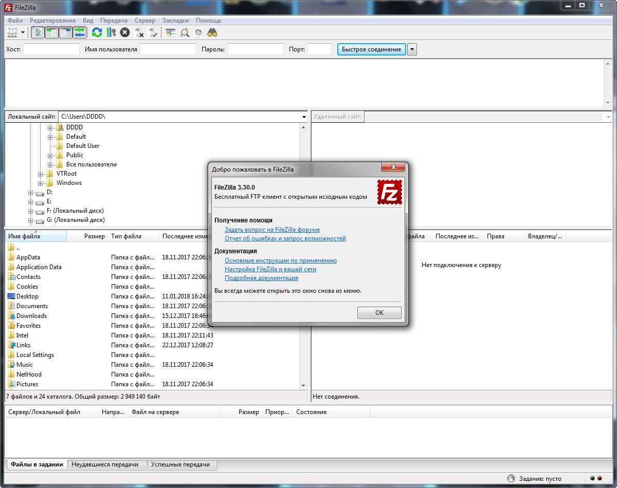 FTP клиент - FileZilla 3 30 0 + Portable » Скачать Windows