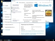 Скачать Windows 10 Enterprise 1709 build 16299.201 by IZUAL v.23.01.18 х32