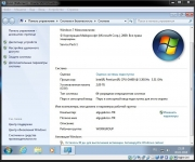 Скачать Windows 7 Ultimate SP1 (x86/x64) Elgujakviso Edition (v.30.01.18)