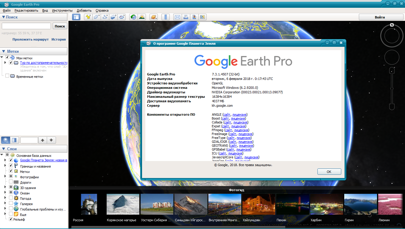 Summary -> Google Earth Free Download For Windows 10 64 Bit 32 Bit