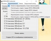 Все версии Windows - AllWinUSB Constructor by SmokieBlahBlah 23.02.18
