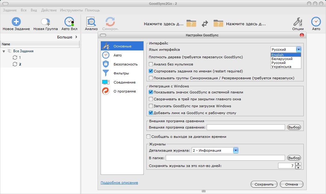 goodsync enterprise 10.7.8.8