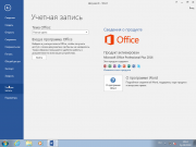 Скачать Windows 7 SP1 (x86/x64) 13in1 +/- Office 2016 by SmokieBlahBlah
